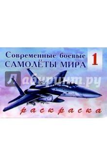 Современные боевые самолеты мира (1)