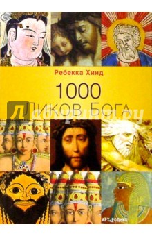 Хинд Ребекка 1000 Ликов Бога