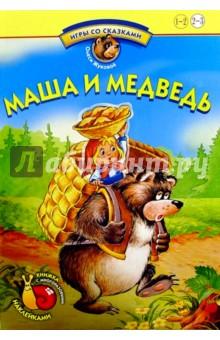 Жукова Олеся Станиславовна Игры со сказками: Маша и медведь. Книжка с многоразовыми наклейками. Для детей 2-3 лет