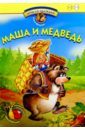 Игры со сказками: Маша и  ...
