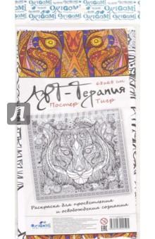 Арт-терапия. Постер для раскрашивания Тигр (02250)