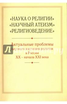 Актуальные проблемы научного изучения религии в России XX- начала XXI века