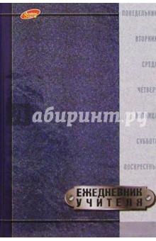 Ежедневник учителя 2327 (серый мрамор)