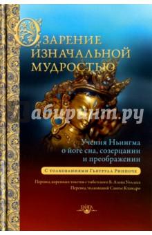Озарение изначальной мудростьюРелигии мира<br>В книгу вошли три текста школы Ньингма тибетского буддизма: Преображение радостей и печалей в духовный путь Джикмe Тенпe Ньимы, Осуществление ума Ваджрасаттвы во снах Тердага Лингпы и Лочена Дхарма Шри, а также Озарение изначальной мудростью Дуджома Ринпочe и Е.С. Джикдрела Еше Дорджe. Все три - сочинения, ставшие классическими, что безоговорочно признано многими созерцателями во всем мире; их изучают, над ними размышляют, их претворяют в жизнь с помощью созерцания. Их и сегодня продолжают толковать, по ним дают учения выдающиеся тибетские и западные учители медитации. Свежесть их несомненна, а толкование Гьятрула Ринпочe, исполненное глубинной нравственности и приверженности духовной преемственности, вероятно, как раз то, что нужно. Впервые на английском языке этот сборник вышел в 1992 г.<br>