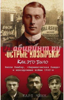 Острые козырьки. Как это было. Билли Кимбер, Бирмингемская банда и ипподромные войны 1920-хЖурналистские расследования<br>Стильный и мрачный, сериал канала «Би-би-си» «Острые козырьки» повествует о жизни темных закоулков Бирмингема после Первой мировой войны и постепенном росте влияния Томаса Шелби и его разбойной банды. Но мало кто знает, что за вымышленными персонажами сериала стоят столь же захватывающие, кровавые и интригующие истории, как и те, что показаны на телеэкране.<br>В отличие от Шелби, его заклятый враг, лондонский гангстер Билли Кимбер, – реальный человек, разве что живший также в Бирмингеме. Проницательный ум, харизма и дипломатические таланты этого грозного бойца позволили ему стать лидером знаменитой «Бирмингемской банды», наводившей ужас на ипподромы Англии.<br>«Драчуны», «головорезы», «хулиганы», «потрошители» или даже просто «парни» – все эти эпитеты в разное время появлялись в прессе для обозначения организованной преступности Великобритании рубежа XIX–XX веков. Но ни один из них не стал настолько популярным и нарицательным, как «острые козырьки» Билли Кимбера. И вот их подлинная история.<br>