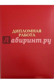 Дипломная работа А4, КРАСНАЯ, бумвинил (41326)Другие виды папок<br>Переплет для дипломной работы.<br>Формат А4.<br>Материал: бумвинил с золотым тиснением.<br>Сделано в России.<br>