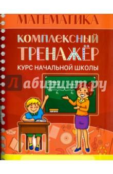 Математика. Комплексный тренажер. Курс начальной школыМатематика. 1 класс<br>Тренажёр предназначен для быстрого повторения и закрепления материала по математике за курс начальной школы. В нём собраны все типовые задания, изучаемые в 1-4 классах.<br>Материалы структурированы согласно темам школьной программы. Использование тренажёра закрепит навыки выполнения упражнений и научит применять теоретические знания на практике. Издание подойдёт для занятий на уроках, а также для индивидуальной работы дома.<br>