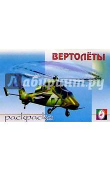 Вертолеты (раскраска)