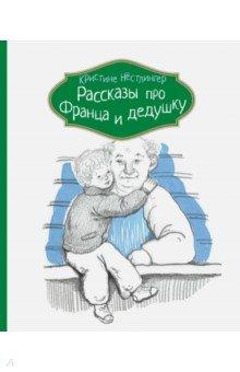 Рассказы про Франца и дедушку нёстлингер к рассказы про франца 2 е изд