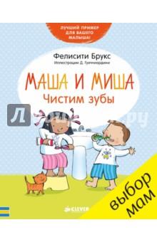 Маша и Миша. Чистим зубыСтихи и загадки для малышей<br>3 фишки книги:<br>- возраст 1-3 года<br>- для родителей, которые хотят воспитывать с удовольствием<br>- бестселлер! Продано 50 тысяч экземпляров!<br><br>Книга из весенней коллекции Clever Растем вместе.<br>Маша и Миша - верные друзья, которые все делают вместе. И когда Маша не хочет чистить зубки, Миша рассказывает ей свой волшебный зубочистельный стишок! А со стишком, да еще и вдвоем с другом - так каждый полюбит чистить зубки!<br><br>Какие навыки формирует эта книга:<br>- детей она научит дружить, слушать маму с папой и следить за своими зубками<br>- взрослых книжка научит договариваться с детьми, играя<br><br>Гид для родителей:<br>Дети часто упрямятся и не хотят делать самые важные вещи, например, не все любят чистить зубки. Теперь вам не нужно ругаться и заставлять. Просто прочитайте вместе с малышом эту книжку и обсудите, почему Маша не хотела чистить зубки и как хорошо, что друг Миша научил ее этому важному делу. <br>Быть аккуратными и воспитанными с Машей и Мишей - одно удовольствие!<br>
