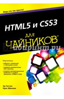 HTML5 и CSS3 для чайниковПрограммирование<br>Полагаете, что создавать веб-сайты очень сложно? Ошибаетесь! С появлением HTML5, новейшей версии стандарта HTML, создавать и настраивать веб-страницы стало проще, чем когда-либо. С помощью этой замечательной книги, написанной простым и понятным языком, вы освоите искусство веб-дизайна, изучите основы HTML5 и CSS3 и научитесь создавать собственные сайты.<br>Освойте язык разметки. Изучите синтаксис языков HTML5 и CSS3, познакомьтесь со структурой типовых веб-страниц и создайте свой первый веб-сайт с нуля.<br>Начните создавать веб-страницы. Познакомьтесь с HTML-тегами, применяемыми для создания заголовков и тела веб-страниц, и научитесь форматировать абзацы и другие текстовые контейнеры, а также добавлять на веб-страницы ссылки и таблицы.<br>Сделайте свой сайт привлекательным. Чтобы привлечь как можно больше посетителей на сайт, добавьте на него гиперссылки, изображения, звук, видеоклипы и потоковое медиа.<br>Используйте стили CSS. Применяйте таблицы стилей CSS для макетирования веб-страниц и улучшения внешнего вида сайта.<br>Будьте мобильными. Разрабатывайте сайты, предназначенные для просмотра на экранах мобильных устройств.<br>Основные темы книги:<br>создание веб-страниц<br>форматирование веб-страниц с помощью (X)HTML<br>просмотр и публикация веб-страниц в Интернете<br>применение метаданных поисковыми системами<br>управление текстовыми блоками, списками и таблицами<br>создание ссылок на документы и другие веб-сайты<br>настройка стилевых правил CSS<br>что можно, а чего нельзя делать с помощью HTML<br>Эд Титтел работает в компьютерной индустрии почти 30 лет. Автор более 140 книг.<br>Крис Минник руководит компанией Minnick Web Services. Преподает, читает лекции, дает консультации в области веб-программирования и пишет книги. Автор книги JavaScript для чайников.<br>