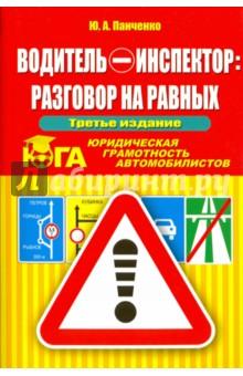 Панченко Ю. А. Водитель-инспектор: разговор на равных. Юридическая грамотность автомобилистов