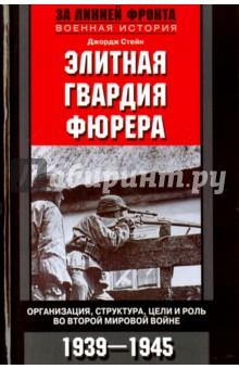 Элитная гвардия фюрера. Организация, структура, цели и роль во Второй Мировой Войне. 1939-1945История войн<br>В своем исследовании Джордж Стейн рассматривает один из элементов нацистской элитной гвардии и крупнейшее из формирований вотчины Гиммлера - войска СС. Автор прослеживает процесс развития охранных отрядов Гитлера, которые в начале войны насчитывали едва ли 28 000 человек, а к 1945 году выросли в полумиллионную армию элитных войск. Стейн детально изучает структуру и организацию войск СС, обращает внимание на жесткий кадровый отбор, интенсивную физическую, военную и идеологическую подготовку. Кроме того, автор анализирует отношения СС с вермахтом, признаки, отличающие войска СС от вермахта, их боевые успехи и неудачи, а также влияние на исход развязанной Третьим рейхом войны.<br>