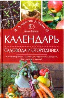 Зорина Анна Календарь садовода и огородника. Сезонные работы. Защита от вредителей и болезней