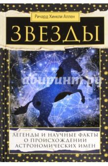 Звезды. Легенды и научные факты