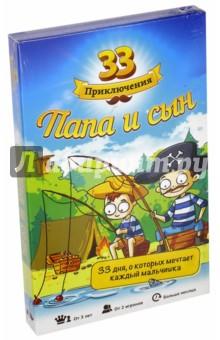 """Карточная игра """"33 приключения. Папа и сын"""" (MAG03462)"""