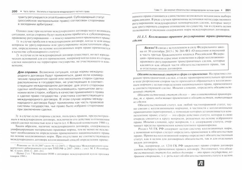 дмитриева учебник международное частное право