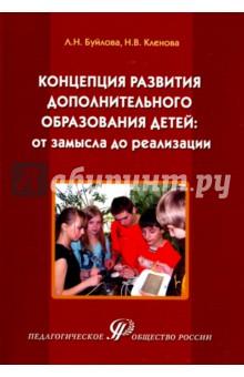 Концепция развития дополнительного образования детей: от замысла до реализации. Методическое пособиеАдминистративное управление образованием<br>Книга является практико-ориентированным пособием, в котором разъясняются основные положения Концепции развития дополнительного образования детей. Положения Концепции раскрываются в контексте конструктивного анализа как насущных проблем дополнительного образования детей, так и потенциальных возможностей этой сферы для развития образования в целом. Такой подход поможет специалистам-практикам в преодолении типичных затруднений, связанных с использованием в их текущей деятельности новых нормативных документов, определяющих сущность и механизмы модернизации сферы образования. <br>Издание адресовано широкому кругу специалистов: руководителям образовательных организаций, их заместителям; методистам, педагогам дополнительного образования, учителям; преподавателям вузов и системы повышения квалификации работников образования.<br>