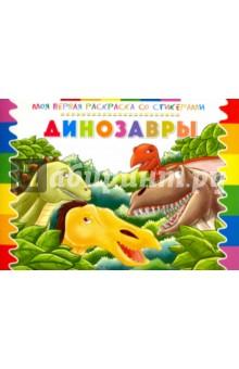 Раскраска со стикерами ДинозаврыРаскраски с играми и заданиями<br>Одним из любимых развлечений детей является раскрашивание картинок в книгах-раскрасках. Это интересное занятие не только развивает художественные навыки, но и формирует такие качества, как терпение и старание. Серия Моя первая раскраска состоит из 10 альбомов, которые предлагают различные картинки для раскрашивания<br>и способствуют развитию творческих способностей ребенка.<br>Предназначено для детей дошкольного возраста.<br>