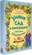 Николай Курдюмов: Умные сад и виноградник с Николаем Курдюмовым. Комплект из 9 книг