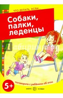 Савушкин С. Н. Собаки, палки, леденцы! Поговорите с ребенком об этом. 5+