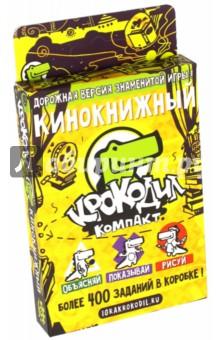 """Карточная игра """"Крокодил КиноКнижный"""" (MAG02115)"""