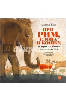 Про Рим, слона и кошку и про любовь немножко…