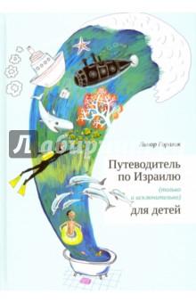 Путеводитель по Израилю для детейИстория<br>Перед вами самый настоящий путеводитель по Израилю. Но предназначен он не для взрослых, путешествующих с ребенком, а для самого ребенка - любопытного, умного, желающего все знать ребенка, который отправляется в путешествие по одной из самых удивительных стран мира. Задача этой книги - дать ему шанс увидеть настоящую детскую жизнь страны с ее мелкими и прекрасными деталями.<br>