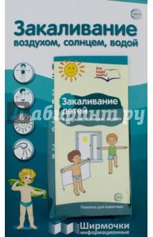 Закаливание воздухом, солнцем, водой (с пластиковым карманом и буклетом)Демонстрационные материалы<br>Ширмочка информационная Закаливание воздухом, солнцем, водой.<br>- Информационную ширмочку можно разместить в образовательной организации и дома: на шкафчиках в раздевалке, на столе, на подоконнике, на полочке и т.д.<br>- Текст и рисунки в ширмочке рассчитаны на детей и взрослых.<br>- Буклет представляет собой памятку для взрослых. Несколько буклетов вставляются в пластиковый карман на ширмочке, родители могут взять буклет с собой.<br>- Буклет - важная форма взаимодействия семьи и детского сада, реализующая наглядный метод воспитания и образования. Цель буклета - донести нужную информацию до каждого родителя.<br>- Изучение родителями содержания буклета дома и возможность обращения к его тексту в любой момент - существенный фактор эффективного развития и воспитания ребенка.<br>- Буклеты можно приобрести отдельно и докладывать в ширмочку по мере необходимости. Можно раздавать буклеты на родительских собраниях или размещать их в уголках для родителей.<br>- В данном продукте реализована часть системы взаимодействия с родителями, что необходимо для реализации Федерального государственного образовательного стандарта дошкольного образования и закона Об образовании в Российской Федерации.<br>В комплект входят: ширмочка с пластиковым карманом (формат 1000х330 мм, 4+0), буклет (формат А4, 4+4).<br>