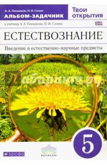 Естествознание. 5 класс. Альбом-задачник. К учебнику А.А.Плешакова. Вертикаль. ФГОС