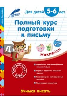 Горохова Анна Михайловна Полный курс подготовки к письму. Для детей 5-6 лет