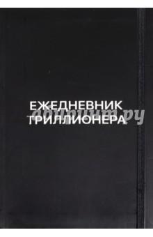 Ежедневник Триллионера Диля