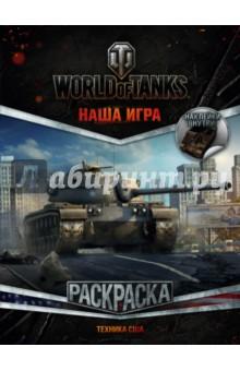 World of Tanks. Раскраска. Техника США (с наклейками)Раскраски с играми и заданиями<br>Внутри этой книги вы найдете потрясающие сцены для раскрашивания из популярной онлайн-игры World of Tanks, посвященные танкам США.<br>А в качестве приятного бонуса - наклейки!<br>Для младшего школьного возраста.<br>