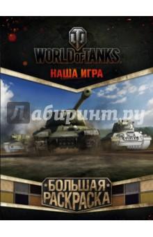 World of Tanks. Большая раскраскаРаскраски<br>Внутри этой книги вы найдёте потрясающие сцены для раскрашивания из популярной онлайн-игры World of Tanks, посвящённые танкам различных стран, а также информацию о них.<br>Для младшего школьного возраста.<br>