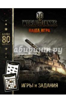 World of Tanks. Игры и задания (с наклейками)Другое<br>Внутри этой книги вы найдёте увлекательные задания, загадочные шифры, потрясающие головоломки и лабиринты, созданные по мотивам популярной онлайн-игры World of Tanks. И яркие наклейки в подарок!<br>Для младшего школьного возраста.<br>