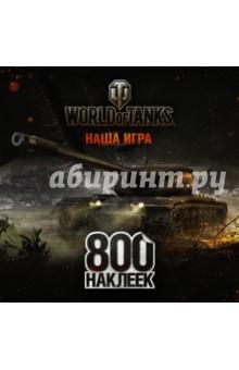 World of Tanks. Альбом 800 наклеекДругое<br>Представляем вашему вниманию альбом наклеек World of Tanks. <br>Для младшего школьного возраста.<br>