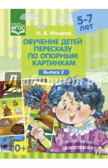 Обучение детей пересказу по опорным картинкам (5-7 лет). Выпуск 2. ФГОС
