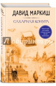 Сахарная конураСовременная отечественная проза<br>Этот роман впервые был опубликован в 1984 году за рубежом. Но складывается ощущение, что написан он сейчас – настолько точно отражены актуальные проблемы современной действительности. Всё в нём узнаваемо, точно и афористично. Он о судьбе молодого писателя, вынужденного покинуть родину. <br>Как бы удобна и свободна ни была жизнь за границей, юный Вадим Соловьёв мечтает вернуться в СССР.  Вена, Рим, Париж, Нью-Йорк, Иерусалим – прекрасны эти города, но делать там Вадиму нечего… Единственное, что он может и хочет, это жить счастьем и болью своей родины, пропускать сквозь свою душу всё, что с ней происходит, и писать об этом. Как верный пёс, отовсюду стремится он домой, искренне веря, что его родная конура по сравнению с чужбиной будет сахарной. А вот возможно ли возвращение? И принесет ли оно Вадиму желанное счастье?<br>
