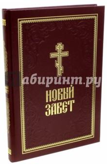 Новый ЗаветБиблия. Книги Священного Писания<br>Новый Завет Господа нашего Иисуса Христа.<br>