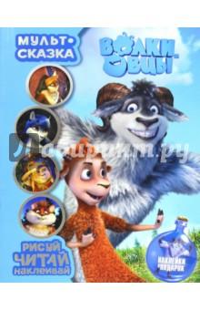 Волки и овцы. Мульт-сказка. Рисуй, читай, наклеивайДетские книги по мотивам мультфильмов<br>Читай рассказы о приключениях маленьких пони и раскрашивай картинки.<br>Внутри книги для тебя подарок - наклейки!<br>Для младшего школьного возраста.<br>