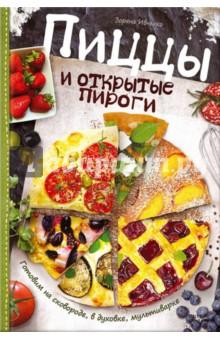 Пиццы и открытые пироги. Готовим на сковороде, в духовке, мультиваркеВыпечка. Десерты<br>Ароматная пицца с хрустящей корочкой, пироги с сочной начинкой – это невероятно вкусно! В книге собраны очень простые и доступные даже для начинающих кулинаров рецепты угощений из дрожжевого, бездрожжевого, слоеного, бисквитного теста. Приготовить их можно в духовке, мультиварке или даже на обычной сковороде. Медовый пирог с грушами, пицца на сковороде, пицца с грудинкой, лимонный пирог, манник с вишней, киш с помидорами, пирог с курицей, фокачча с сыром, шарлотка с яблоками, пирог с капустой – с таким разнообразием рецептов вы сможете чаще радовать родных вкусной выпечкой.<br>
