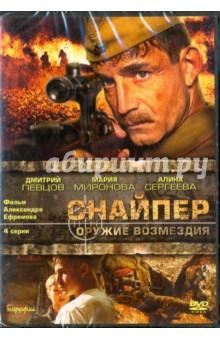 Снайпер. 01-04 серии (DVD)Драма<br>В 1942 году под Сталинградом группа старшего лейтенанта Яшина сталкивается с хитрым противником — немецким капитаном Карлом Кляйстом. В подстроенной им ловушке погибает девушка-снайпер Алеся Микулич, а сам Яшин получает тяжелое ранение.<br>Звук: Dolby Digital 2.0<br>Язык: русский<br>Формат: 4:3<br>Изображение: PAL, ALL<br>Не рекомендовано для просмотра лицам моложе 16 лет.<br>