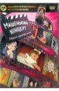 Обложка DVD Шедевры ОМ. Машенькин концерт