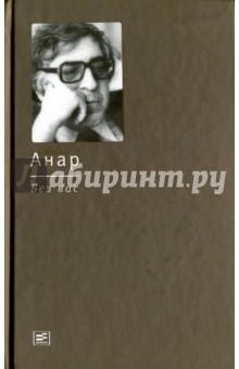Без васСовременная зарубежная проза<br>«Я хочу чувствовать как восточный человек и думать как западный» — вот точный творческий автопортрет Анара, выдающегося прозаика и драматурга. Его книги переведены на 32 языка, миру он интересен — как понятен и интересен ему самому целый мир. В эту книгу Анар включил не только переведенный с азербайджанского роман-воспоминание о родителях, но и написанные по-русски киноповести (Париж, Иван Бунин, «шамаханская царица» Умм уль Банин), а также воспоминания о русских друзьях (Константин Симонов, Василий Аксенов, Римма Казакова) и отточенные до афористичности «Ночные мысли». «Ум и мудрость — разные вещи. Ум может быть и злым, коварным, жестоким. Мудрость — это всегда доброта, понимание и прощение». Новая книга Анара — по-настоящему мудрая.<br>