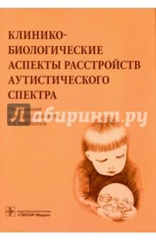 Клинико-биологические аспекты расстройства аутистического спектраПсихиатрия. Психотерапия<br>В коллективной монографии представлено современное состояние проблемы расстройств аутистического спектра как одной из наиболее сложных и дискуссионных в отечественной и зарубежной психиатрии. Расстройства аутистического спектра рассмотрены<br>в мультидисциплинарном и клинико-биологическом аспектах. Приведены описания клинической картины различных типов аутистических расстройств, изложен новый взгляд на их патогенез. Выделенные клинические, патопсихологические, нейрофизиологические и иммунологические маркеры позволяют своевременно провести дифференциальную диагностику, подтвердить обоснованность назначения психофармакотерапии на определенных этапах болезни, уточнить прогноз. Особое место в книге занимают вопросы немедикаментозной коррекции и социализации больных. Главы, посвященные результатам патопсихологических, неврологических исследований, электроэнцефалографии, нейроиммунным взаимосвязям при расстройствах аутистического спектра, содержат самые современные данные по этим вопросам.<br>Издание предназначено для психиатров, неврологов, педиатров, психологов, дефектологов, педагогов, биологов, специалистов в области социальной реабилитации.<br>