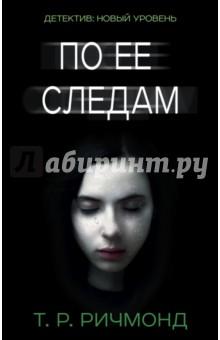 По ее следамМистическая зарубежная фантастика<br>Алиса Сэлмон — молода, талантлива и амбициозна.<br>Впереди у нее — целая жизнь…<br>Точнее, могла бы быть. Если бы однажды ночью она не утонула при весьма загадочных обстоятельствах.<br>Никто не знает, что это было: самоубийство, несчастный случай… или убийство?<br>Все, что осталось после нее: дневники, имейлы, переписка в соцсетях… <br>Возможно, именно среди них и кроется разгадка случившегося. <br>Но найдется ли тот, кто сможет по крупицам собрать ее жизнь — и узнать истину?..<br>