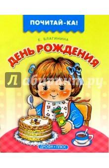 Благинина Елена Александровна День рождения