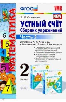 Математика. 2 класс. Устный счет. Сборник упражнений. Часть 2. К учебнику М. И. Моро. ФГОС