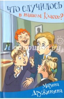 Что случилось в нашем классе?Повести и рассказы о детях<br>Как стать чемпионом? Какие бывают фокусы? Как придумать модную причёску? Об этом и о многом другом вы узнаете, прочитав весёлые рассказы замечательной детской писательницы Марины Дружининой. <br>Для младшего школьного возраста.<br>