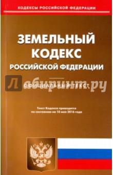 Земельный кодекс РФ на 10.05.16